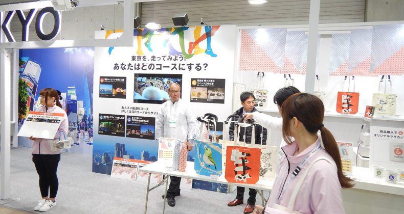 tokyo_marathon_expo