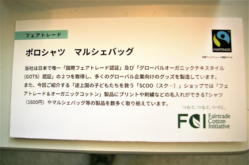 Fairtrade_Hamamatsu2019