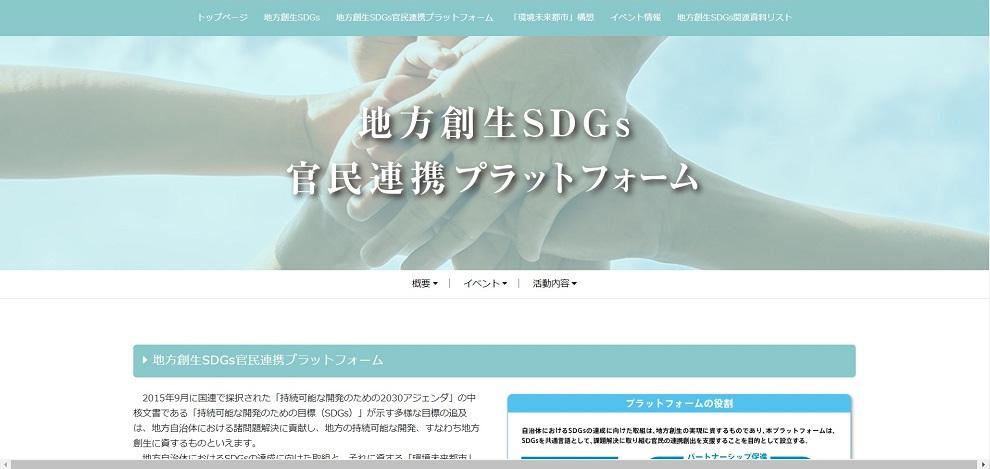 sdgs_network